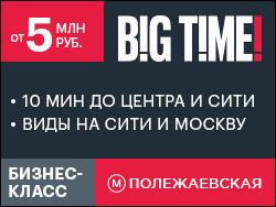 Жилой комплекс бизнес-класса Big time Старт продаж! От 5 млн руб.